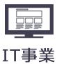 IT事業部